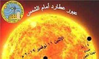 الإثنين المقبل كوكب عطارد يمر أمام الشمس