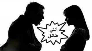 تعرف على شروط وقوع الطلاق وفقاً لقانون الأحوال الشخصية