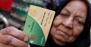 الخطوات الكاملة لـ الاستعلام عن بطاقة التموين وتحذيرات شديدة للمزورين