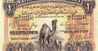 بعد حديث رئيس الوزراء.. تعرف على قصة إصدار أول عملة مصرية جنيه الجملين