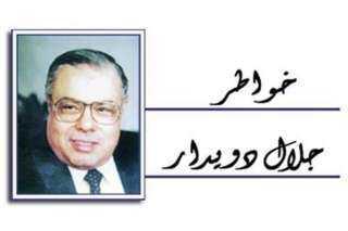جلال دويدار يكتب: قرارات مهمة.. لمصالحات البناء والأمل